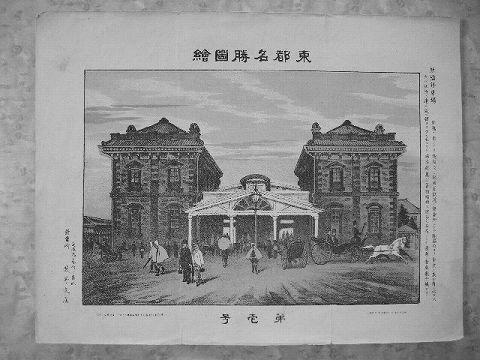 明治 砂目彩色石版画 東京 『東都名勝図絵・5点』停車場
