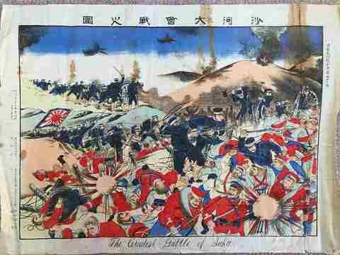 明治 浮世絵 彩色石版 日露戦争『沙河大会戦之図』絵図