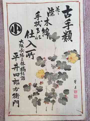 明治 彩色木版 広告『大阪、古手類 平井 引き札ポスター』