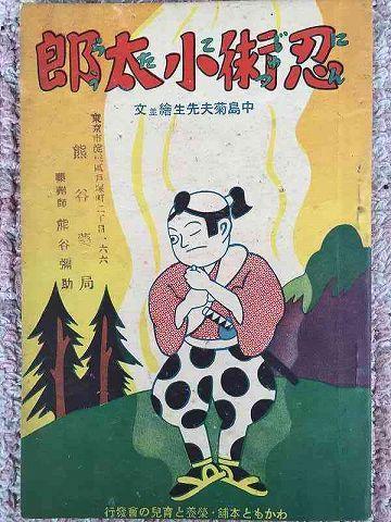 昭和初 戦前『彩色 漫画 忍術小太郎 - 中島』わかもと