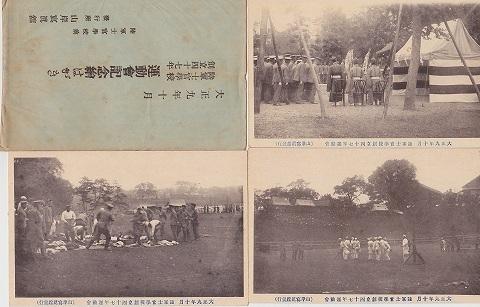 大正9年・陸軍士官学校 創立47年 運動会記念絵はがき 7枚組袋付
