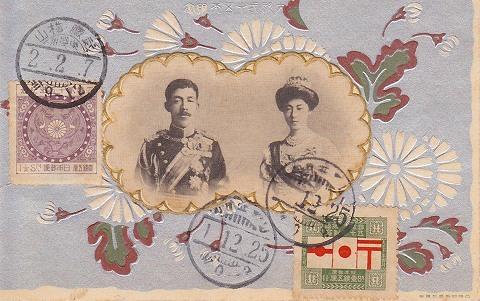 エンボスポストカード 大正2年・天皇 皇后 両陛下