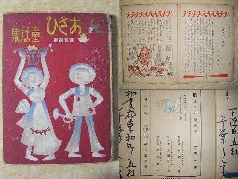 昭和初 武井 絵本「あさひ 懸賞 童話集 」中国