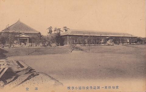 アンティークポストカード『愛知県師範学校付属小学校 講堂』