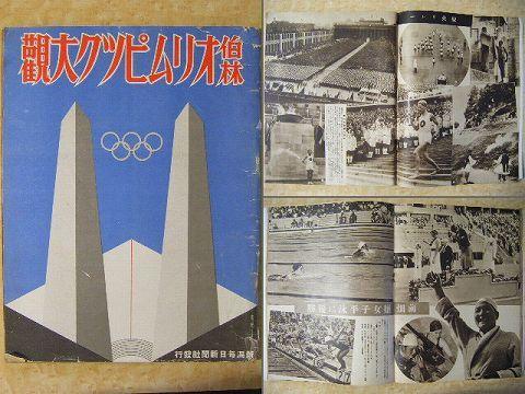 昭和初 戦前 写真集『ベルリンオリンピック大観』ヒットラー