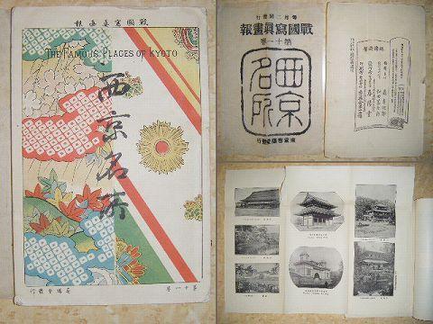 明治中期 写真 京都 博覧会『西京名所・全』旅行 袋付き