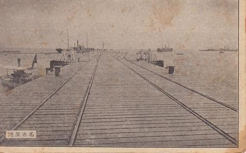 アンティークポストカード『名古屋港』明治