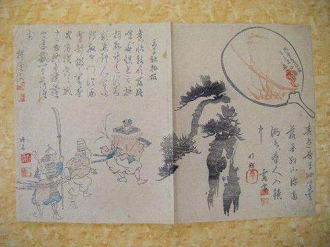 江戸 浮世絵 彩色木版『漢詩に 蹄齋北馬 の絵』葛飾