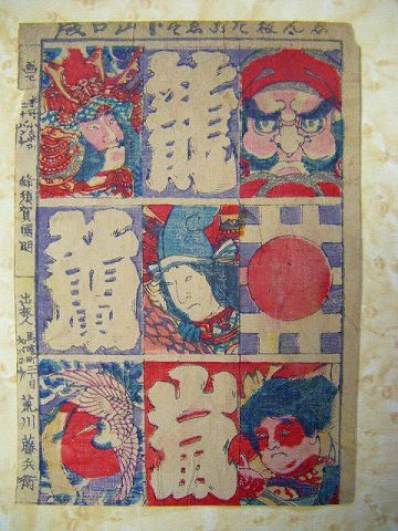 江戸 明治初 浮世絵 彩色『おもちゃ 絵 2新板、凧絵』 貞秀