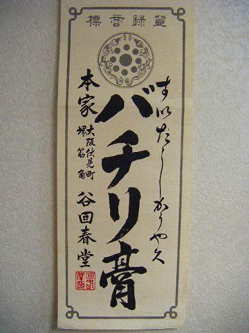 明治 色刷 木版『大阪 谷回春堂 すりきず、ただれ、バチリ膏』
