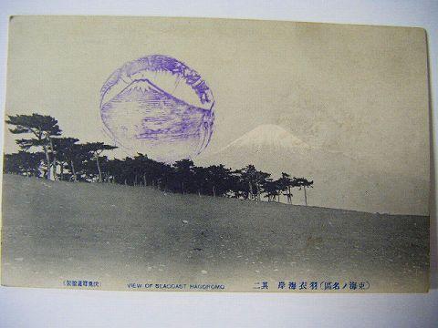 明治・日本絵葉書・静岡・羽衣海岸