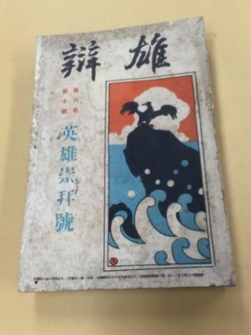 大正初 雑誌 評論 伝記 偉人『月刊 雄弁 英雄 崇拝号』