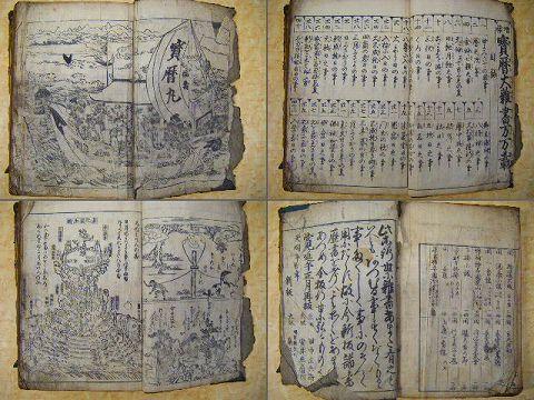 江戸 和本 浮世絵 教育 辞典『宝暦 大 雑書』厚冊