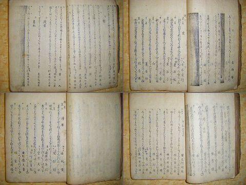 江戸 和本 俳諧 浅草庵 北馬『狂歌 本 7種一括』浮世絵
