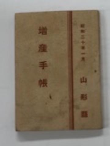 昭和初 20年 終戦 戦前 郷土 銃後 山形県『増産手帳』