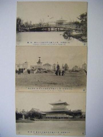 明治・日本絵葉書・愛知・第十回関西府県職合共進会、名古屋開催、3枚一括