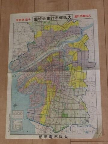 昭和初 戦前 地図 絵図 全図 彩色『大阪 都市計画 地域図』袋付