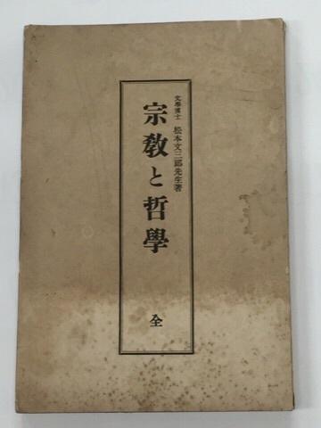 明治 古書 研究 文学 博士 松本文三郎『宗教 と 哲学』