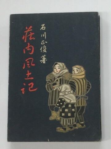 昭和初 戦前 郷土 資料 山形『荘内 風土記』石川正俊 初版