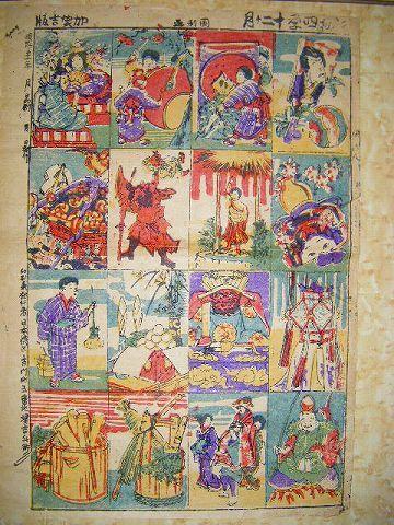 明治 浮世絵 彩色木版『新板 四季十二ヶ月』国利 風俗