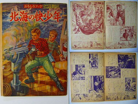 昭和 20代 杉浦茂『月刊 おもしろ ブック 付録 漫画』