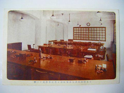 戦前・日本絵葉書・東京・日本医師共済生命保険相互会社事務室の一部