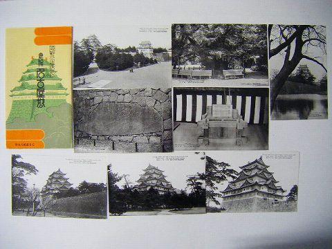 戦前・日本絵葉書・愛知・国宝建造物『名古屋城』・8枚袋付