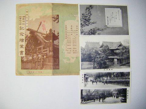 戦前・日本絵葉書・東京・昭和9年『靖国神社秋季例大祭記念』・3枚袋付