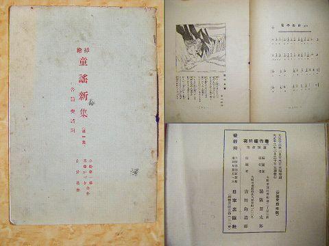 大正 木版画『挿絵 童謡 新集』