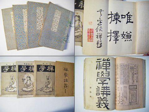 明治 教育 宗教 仏教『禅学講義 月刊 禅学 19冊』創刊号