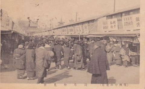 日本絵葉書『復興中の東京 浅草仲見世』戦前