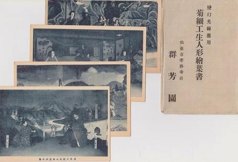 日本絵葉書『菊細工生人形絵葉書』8枚袋付