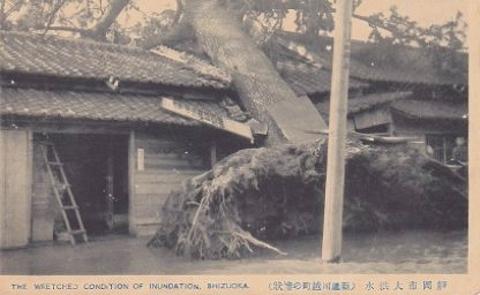 日本絵葉書『静岡市大洪水』明治