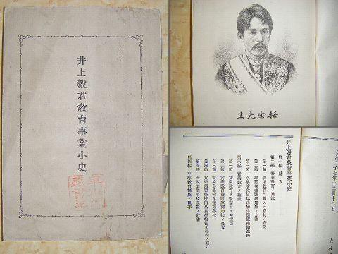 明治 古書 資料『井上毅 君 教育 事業 少史』木村 匡