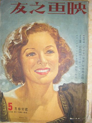 昭和初 戦前 スター 写真『月刊 映画 之 友昭和14年5月号 』