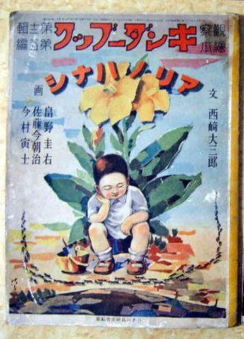昭和初 戦前 絵本 彩色『キンダーブック アリノハナシ』おもちゃ