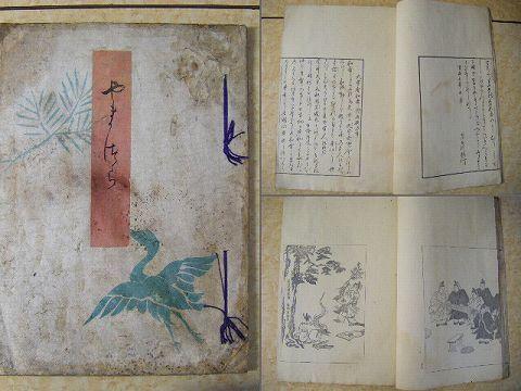 明治初 3年 和本 浮世絵 伝統芸能『やまの左ら』奈良