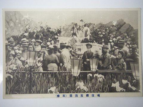 明治・日本絵葉書・東京・国技館菖蒲園(石橋)