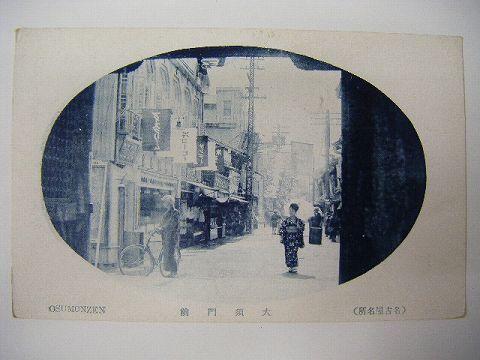 大正・日本絵葉書・大正・大須門前(名古屋名所)