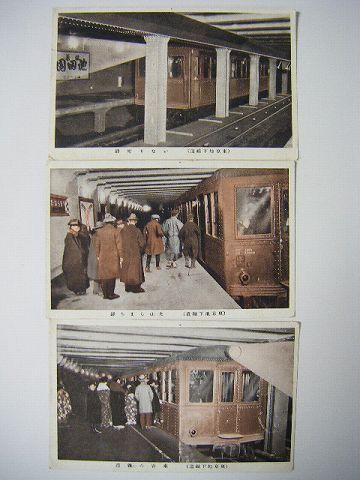 戦前・日本絵葉書・東京・東京地下鉄道・3枚一括