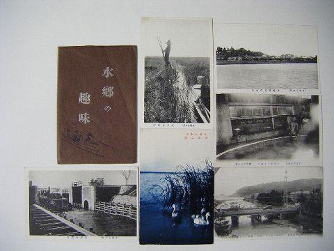 戦前・日本絵葉書・静岡・水郷の趣味・6枚袋付