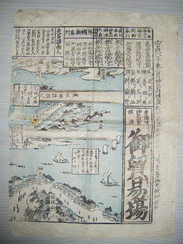 江戸 浮世絵 絵図 ペリー 開国 横浜『御 貿易場』港