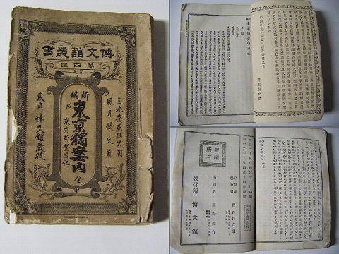 明治 古書 浮世絵 地図 名所『東京 独 案内 全 繁盛記』