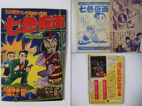 昭和 30代 ヒーロー『月刊 ぼくら 付録 七色仮面』