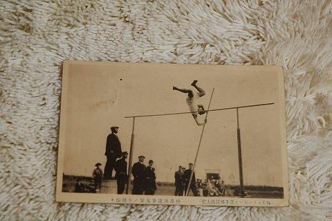 アンティークポストカード『極東オリンピック選手権競技大会 棒高跳び競技』戦前