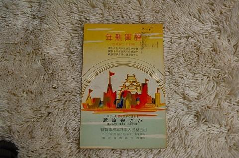 アンティークポストカード『かざ宗旅館 名古屋市』戦前