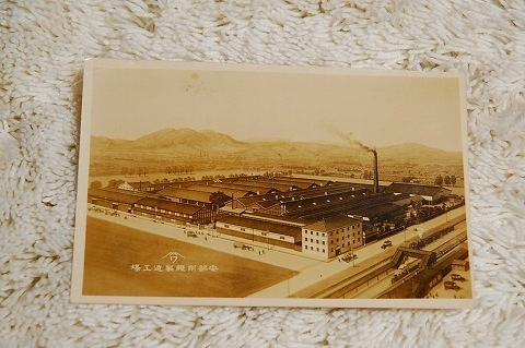 アンティークポストカード『安部削鰹製造工場』戦前