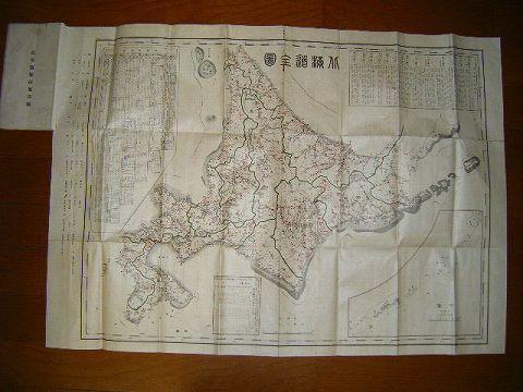 大正 昭和初 地図 夕張 炭鉱 開拓『 第二十五 北海道移住案内』