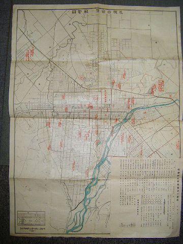 昭和初 戦前『札幌市宿営一般要図』 北海道