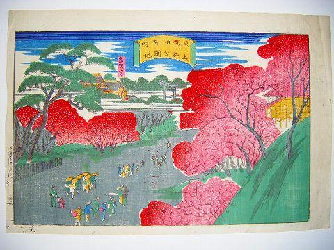 明治初 浮世絵 絵図 彩色木版『東京名所 上野公園地』